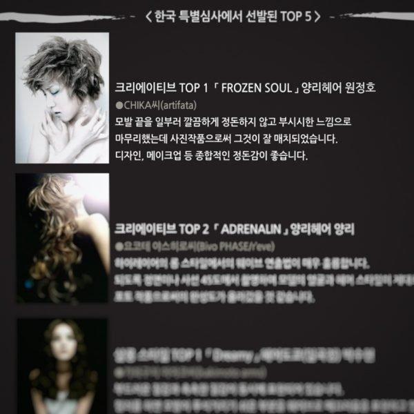 2012 MIBON compatiton 1st in Korea